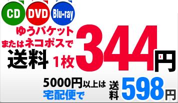 CD・DVD・Blu-rayはメール便で送料80円