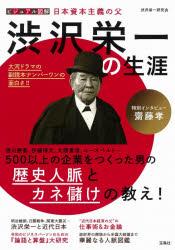 ビジュアル図解日本資本主義の父渋沢栄一の生涯 [本]
