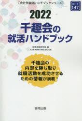 '22 千趣会の就活ハンドブック [本]