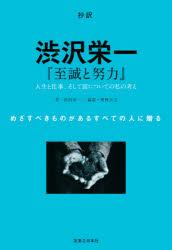 抄訳渋沢栄一『至誠と努力』 人生と仕事、そして富についての私の考え めざすべきものがあるすべての人に贈る [本]