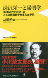 渋沢栄一と陽明学 「日本近代化の父」の人生と経営哲学を支えた学問 [本]