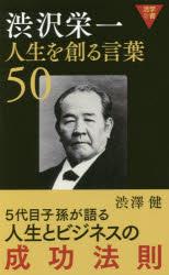 渋沢栄一人生を創る言葉50 [本]