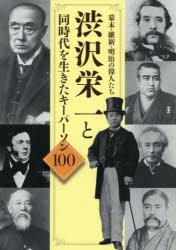 渋沢栄一と同時代を生きたキーパーソン100 幕末・維新・明治の偉人たち [本]