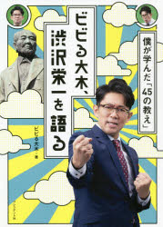 ビビる大木、渋沢栄一を語る 僕が学んだ「45の教え」 [本]