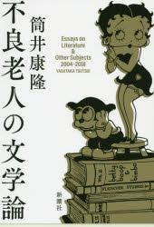 不良老人の文学論 Essays on Literature & Other Subjects 2004-2018 [本]