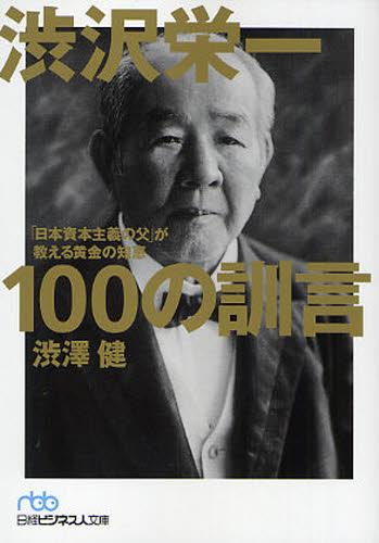 渋沢栄一100の訓言 「日本資本主義の父」が教える黄金の知恵 [本]