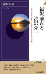 福沢諭吉と渋沢栄一 学問と実業、対極の二人がリードした新しい日本 [本]