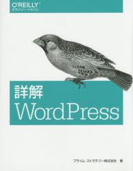 詳解WordPress [本]