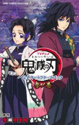 TVアニメ鬼滅の刃公式キャラクターズブック 3ノ巻 [コミック]