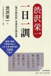 渋沢栄一一日一訓 〈現代語抄訳〉青淵先生訓言集 [本]