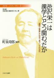 渋沢栄一と「フィランソロピー」 1 [本]