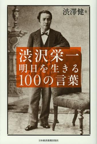 渋沢栄一明日を生きる100の言葉 [本]