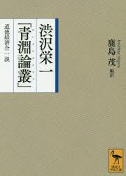渋沢栄一「青淵論叢」 道徳経済合一説 [本]