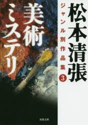 松本清張ジャンル別作品集 3 [本]