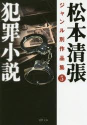 松本清張ジャンル別作品集 5 [本]