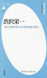 渋沢栄一 変わり身の早さと未来を見抜く眼力 [本]