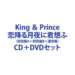 初回盤A+初回盤B+通常盤/CD+DVDセット