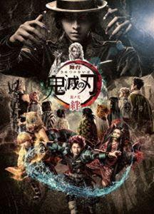 【DVD】 舞台「鬼滅の刃」其ノ弐 絆(完全生産限定版)