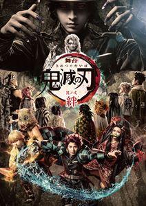 【Blu-ray】 舞台「鬼滅の刃」其ノ弐 絆(完全生産限定版)