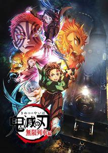【Blu-ray】 テレビアニメ「鬼滅の刃」無限列車編 2(通常版)