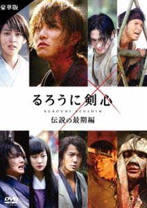 るろうに剣心 伝説の最期編 豪華版(通常仕様)DVD