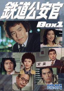 鉄道公安官 DVD-BOX