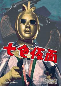 七色仮面 DVD-BOX デジタルリマスター版