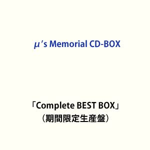 μ's/μ's Memorial CD-BOX「Complete BEST BOX」(期間限定生産盤)