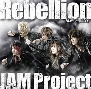 JAM Project / PS3&PS Vita用ソフト 第3次スーパーロボット大戦Z 時獄篇 OP&ED主題歌::Rebellion〜反逆の戦士達〜 [CD]