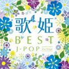 歌姫~BEST J-POP セカンド・ステージ~