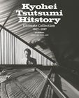 筒美京平 Hitstory Ultimate Collection 1967~1997 2013 Edition