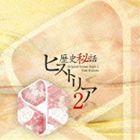 歴史秘話 ヒストリア オリジナル・サウンドトラック2