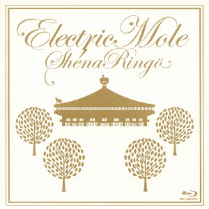 Electric Mole 【Blu-ray】