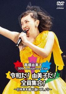 高橋由美子/30th Anniversary Live 令和だ!由美子だ!全員集合!~日本青年館で逢いましょう~