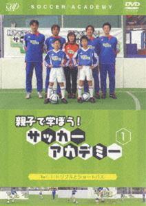 親子で学ぼう!サッカーアカデミー