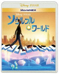 ソウルフル・ワールド MovieNEX