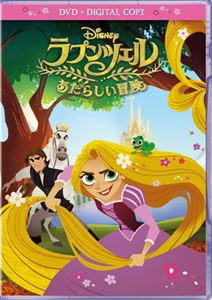 ラプンツェル あたらしい冒険 DVD